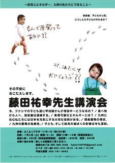藤田祐幸先生講演会(表).jpg
