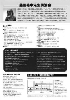 藤田祐幸先生講演会(裏).jpg