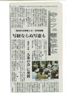 西日本新聞(20130824夕刊)_01.jpg