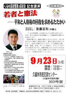 革新懇2014総会_01.jpg