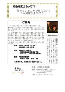 l憲法学習会 六本松_01.jpg